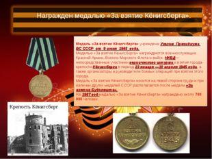Медаль «За взятие Кёнигсберга» учреждена Указом Президиума ВС СССР от 9 июня