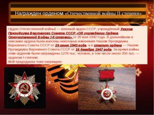 . Награжден орденом «Отечественной войны II степени» Орден Отечественной войн