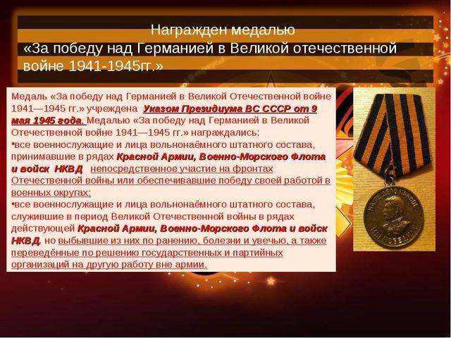 Награжден медалью «За победу над Германией в Великой отечественной войне 1941...
