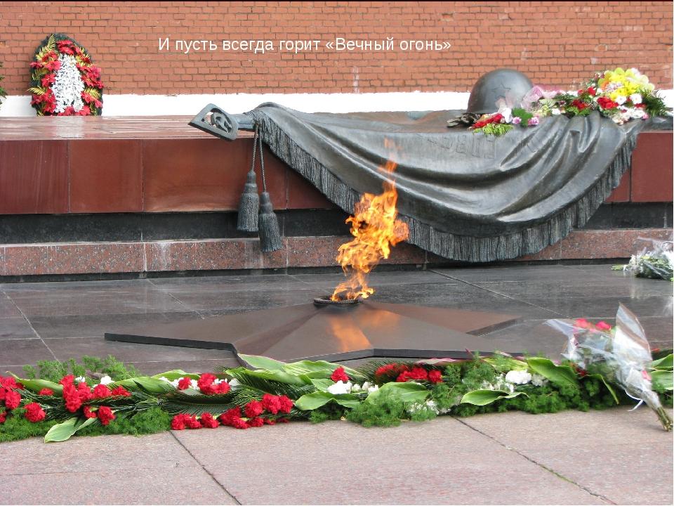 И пусть всегда горит «Вечный огонь»