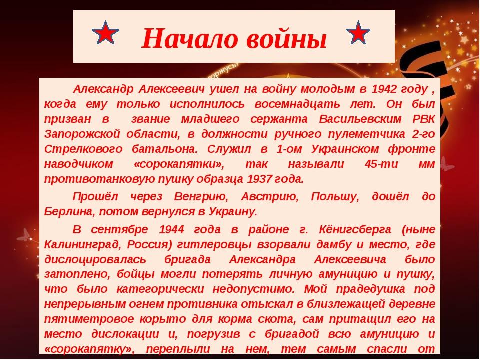 Начало войны Александр Алексеевич ушел на войну молодым в 1942 году , когда е...