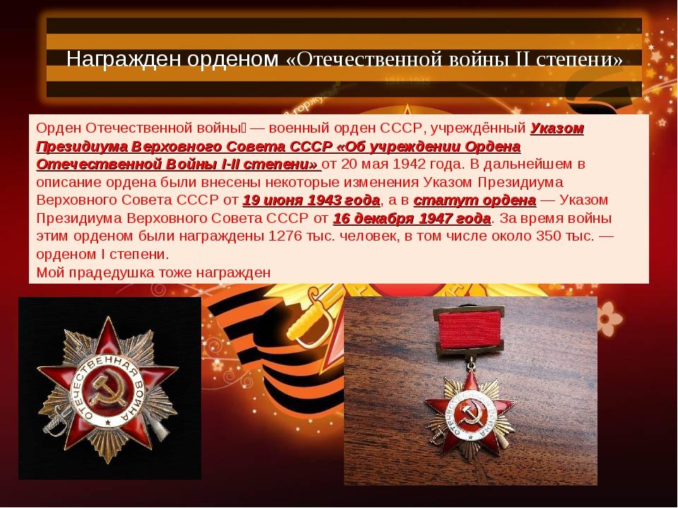 . Награжден орденом «Отечественной войны II степени» Орден Отечественной войн...