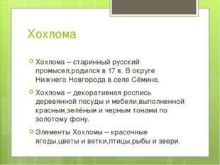 Хохлома Хохлома – старинный русский промысел,родился в 17 в. В округе Нижнего