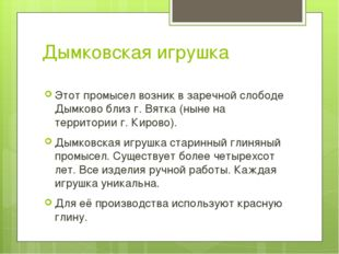 Дымковская игрушка Этот промысел возник в заречной слободе Дымково близ г. Вя