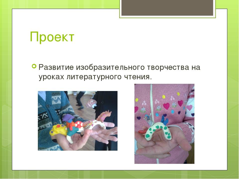 Проект Развитие изобразительного творчества на уроках литературного чтения.