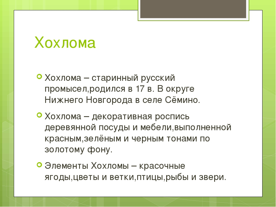 Хохлома Хохлома – старинный русский промысел,родился в 17 в. В округе Нижнего...