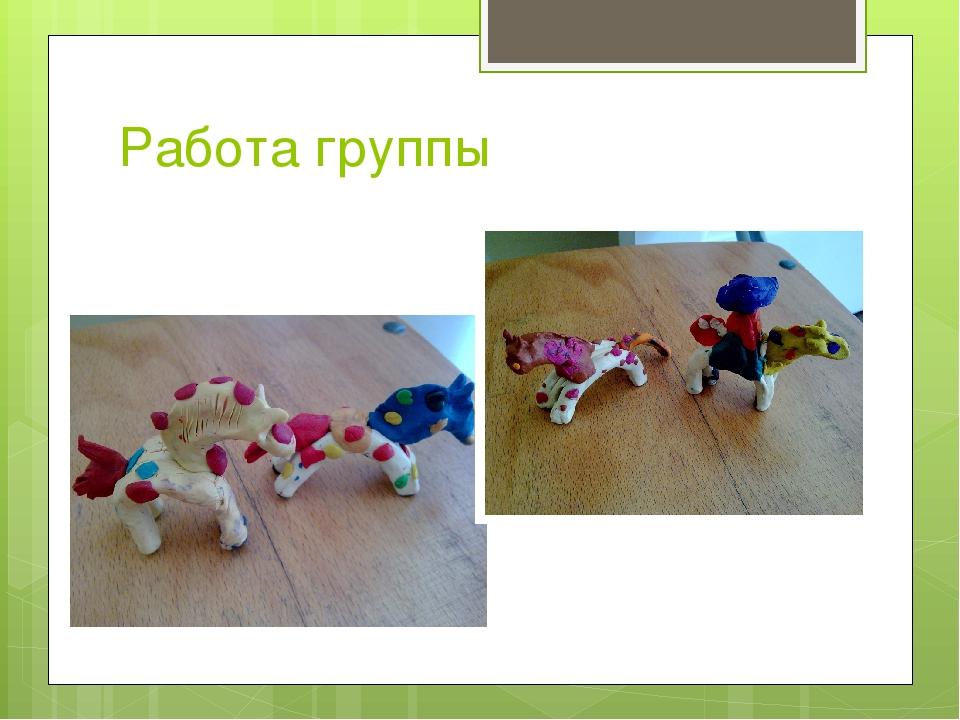Работа группы