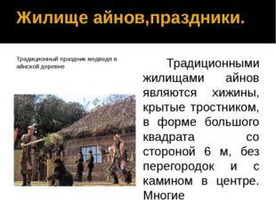 Жилище айнов,праздники. Традиционный праздник медведя в айнской деревне Тради