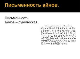 Письменность айнов. Письменность айнов – руническая.