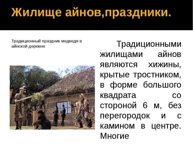 Жилище айнов,праздники. Традиционный праздник медведя в айнской деревне Тради...