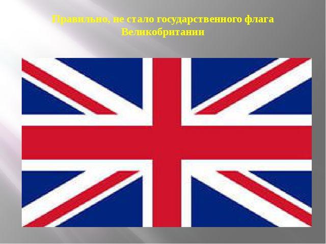 Правильно, не стало государственного флага Великобритании