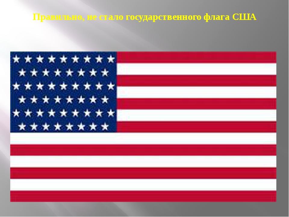 Правильно, не стало государственного флага США