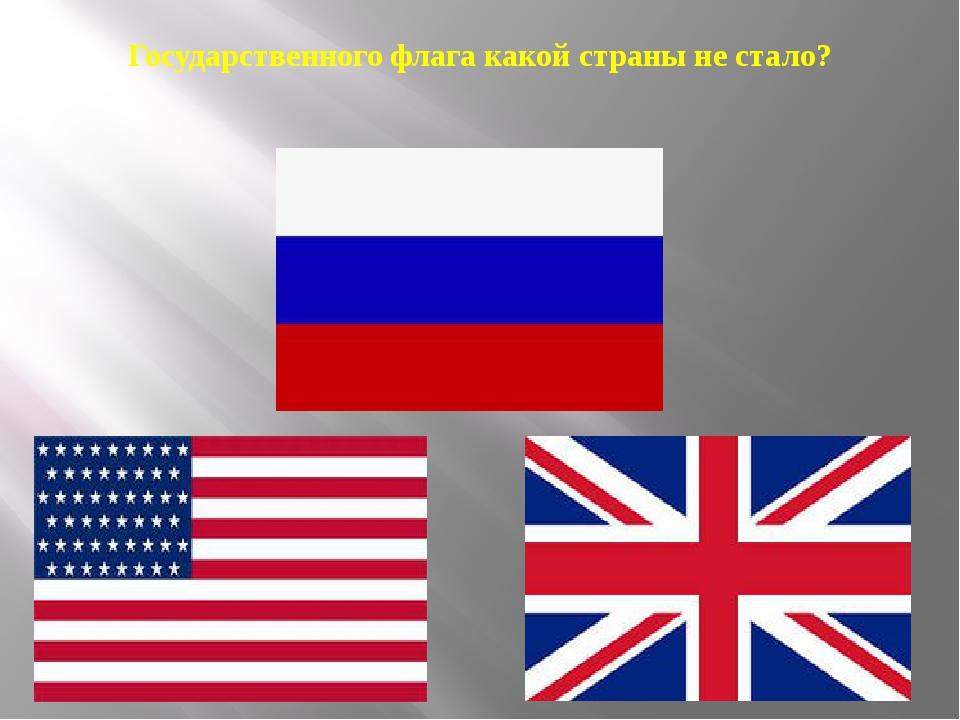 Государственного флага какой страны не стало?