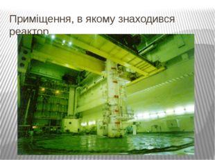 Приміщення, в якому знаходився реактор