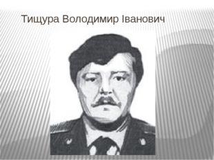 Тищура Володимир Іванович