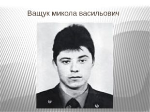 Ващук микола васильович