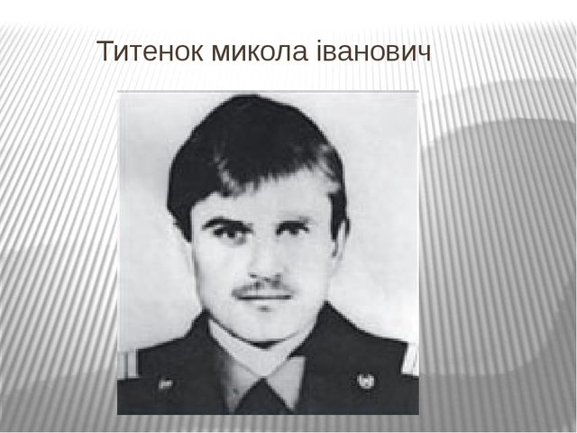 Титенок микола іванович