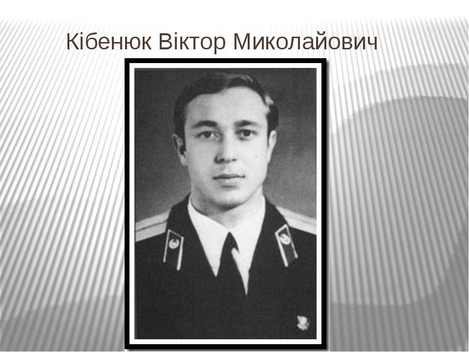 Кібенюк Віктор Миколайович