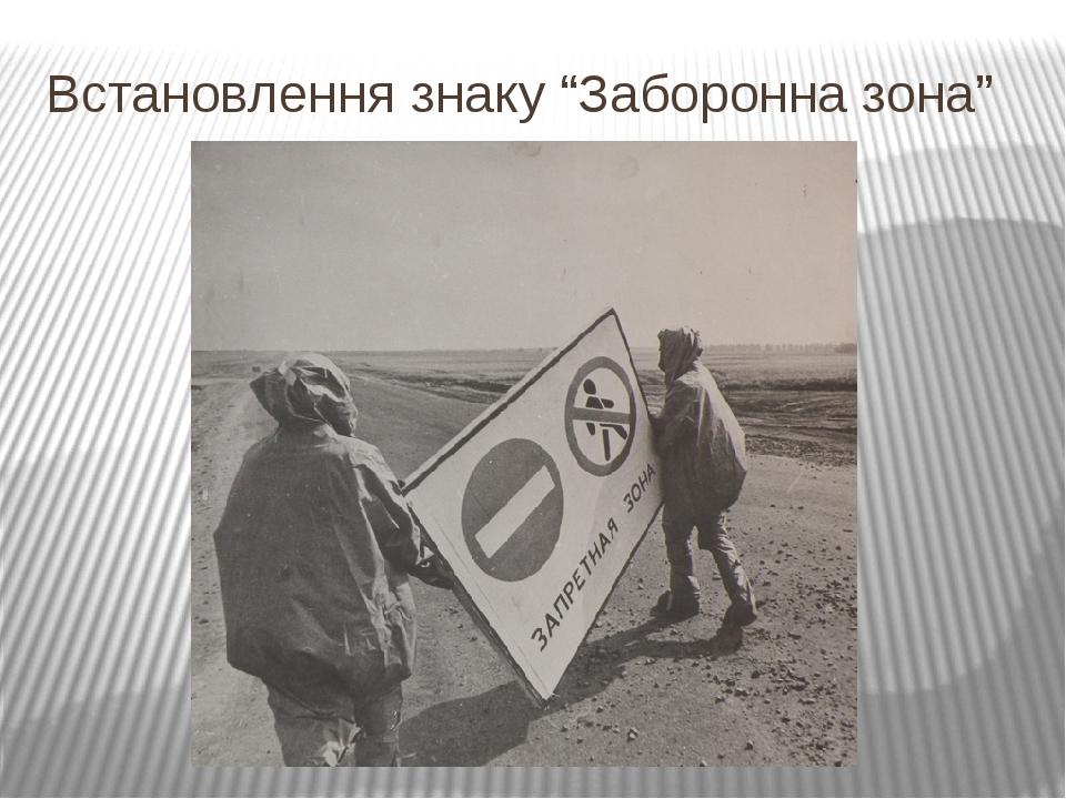 """Встановлення знаку """"Заборонна зона"""""""