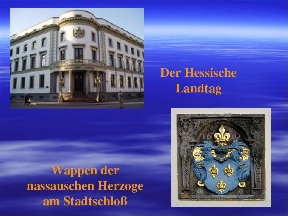 Der Hessische Landtag Wappen der nassauschen Herzoge am Stadtschloß