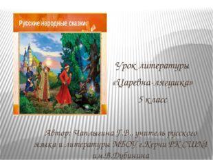 Урок литературы «Царевна-лягушка» 5 класс Автор: Чаплыгина Г.В., учитель русс