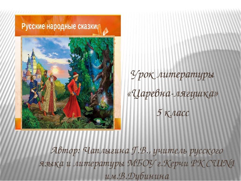 Урок литературы «Царевна-лягушка» 5 класс Автор: Чаплыгина Г.В., учитель русс...