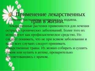 3. Применение лекарственных трав в жизни. Лечение растениями применялось изд