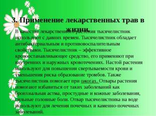 3. Применение лекарственных трав в жизни. В качестве лекарственного растения