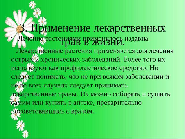 3. Применение лекарственных трав в жизни. Лечение растениями применялось изд...