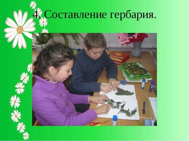 4. Составление гербария.