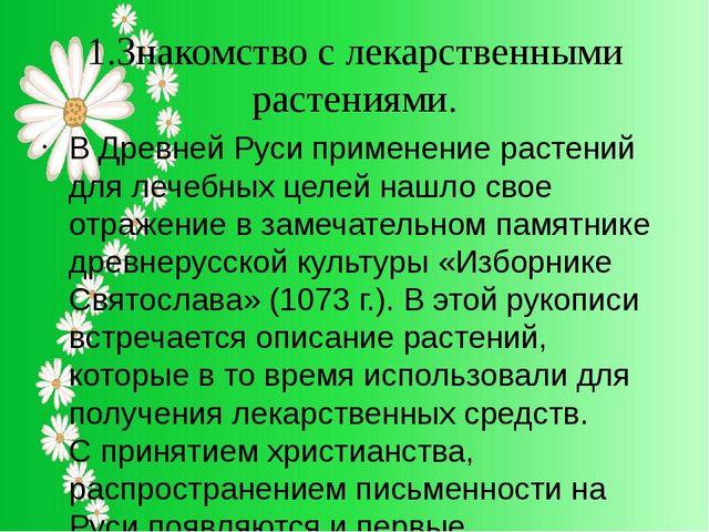 1.Знакомство с лекарственными растениями. В Древней Руси применение растений...