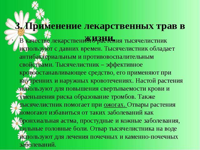 3. Применение лекарственных трав в жизни. В качестве лекарственного растения...