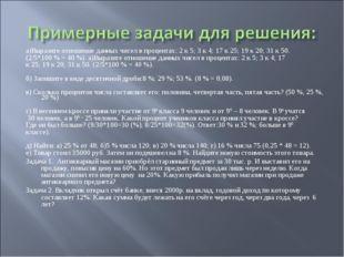 а)Выразите отношение данных чисел в процентах: 2 к 5; 3 к 4; 17 к 25; 19 к 20