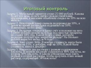 Задача 1. Мебельный гарнитур стоил 25000 рублей. Какова будет его цена, если