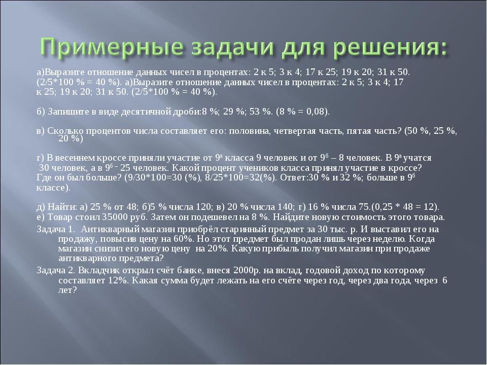 а)Выразите отношение данных чисел в процентах: 2 к 5; 3 к 4; 17 к 25; 19 к 20...