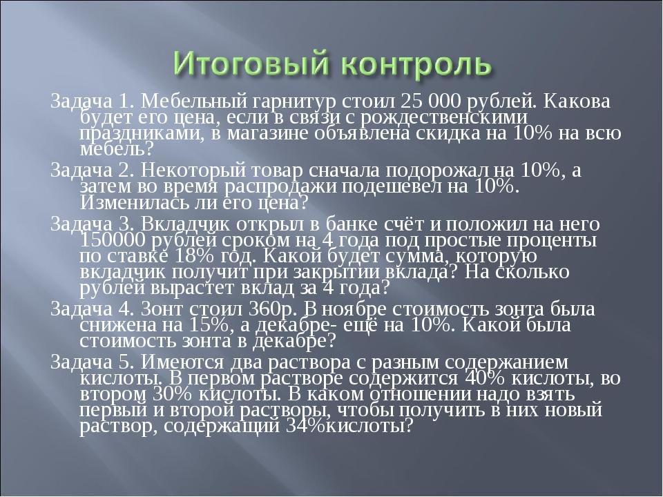 Задача 1. Мебельный гарнитур стоил 25000 рублей. Какова будет его цена, если...