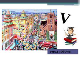 город «Объём» V