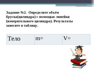 Задание №2. Определите объём бруска(цилиндра) с помощью линейки (измерительно