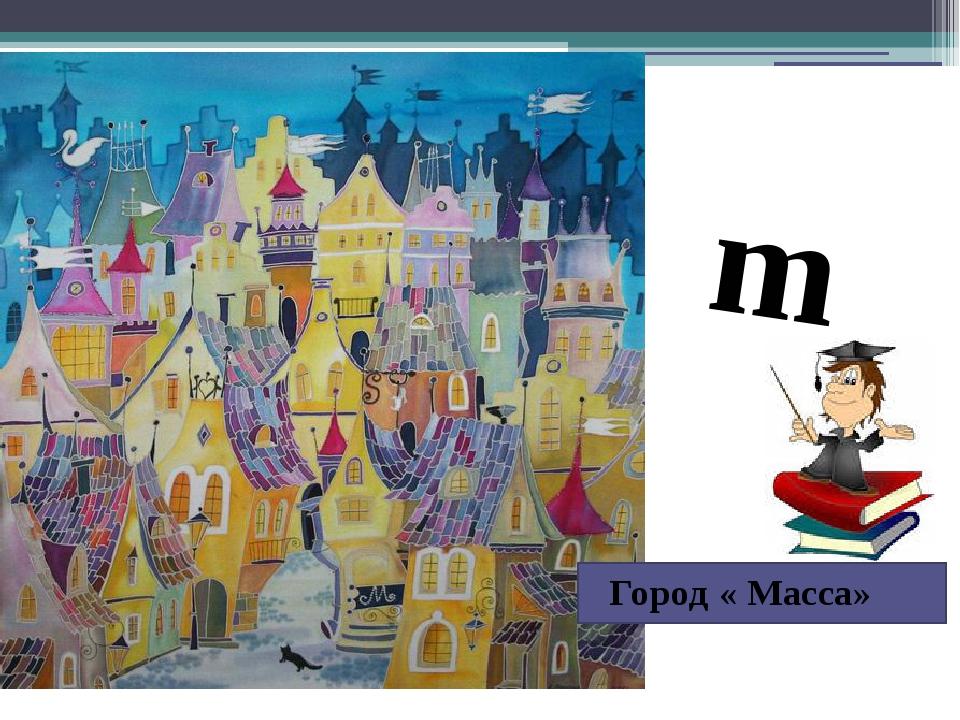 Город « Масса» m