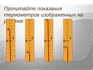 Прочитайте показания термометров изображенных на рисунке: 0 1 0 1 0 1 0 1 4 -