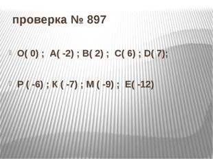проверка № 897 О( 0) ; А( -2) ; В( 2) ; С( 6) ; D( 7); Р ( -6) ; К ( -7) ; М