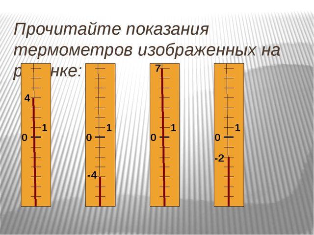 Прочитайте показания термометров изображенных на рисунке: 0 1 0 1 0 1 0 1 4 -...
