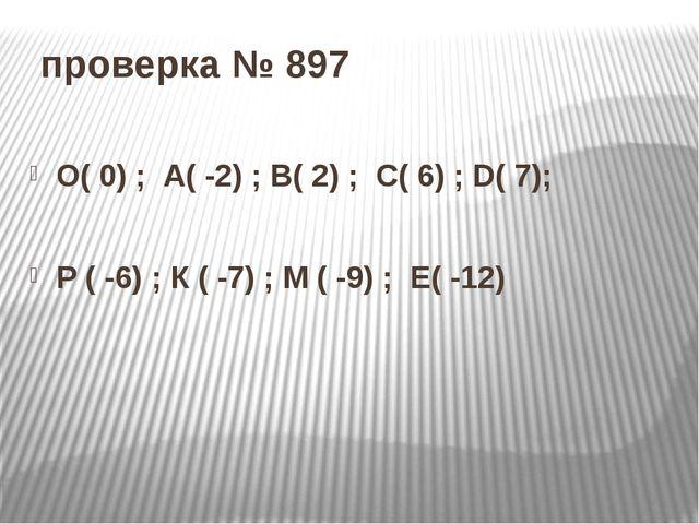 проверка № 897 О( 0) ; А( -2) ; В( 2) ; С( 6) ; D( 7); Р ( -6) ; К ( -7) ; М...