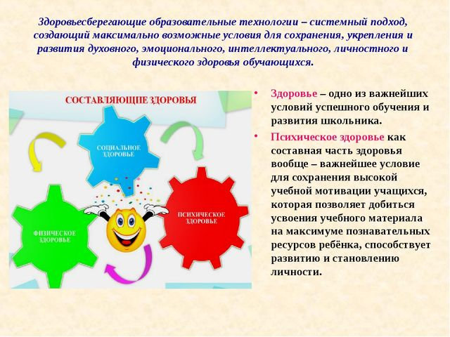 Здоровьесберегающие образовательные технологии – системный подход, создающий...