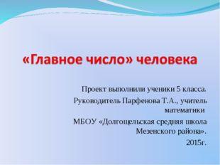Проект выполнили ученики 5 класса. Руководитель Парфенова Т.А., учитель матем