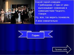 Какой герой комедии Грибоедова «Горе от ума» высказывает сомнение в сумасшест