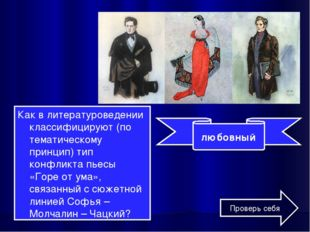 Как в литературоведении классифицируют (по тематическому принцип) тип конфлик
