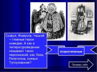 Софья, Фамусов, Чацкий – главные герои комедии. А как в литературоведении наз