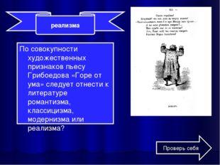 По совокупности художественных признаков пьесу Грибоедова «Горе от ума» следу