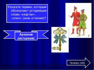 Укажите термин, которым обозначают устаревшие слова «кафтан», «ключ» (знак от